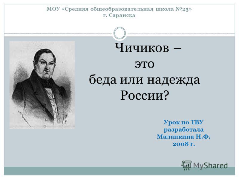 …МЫ НЕ ЗНАЕМ, КАК МОГЛА БЫ РОССИЯ ОБОЙТИСЬ БЕЗ ГОГОЛЯ. Н.Г.ЧЕРНЫШЕВСКИЙ Николай Васильевич Гоголь (1809 – 1856)