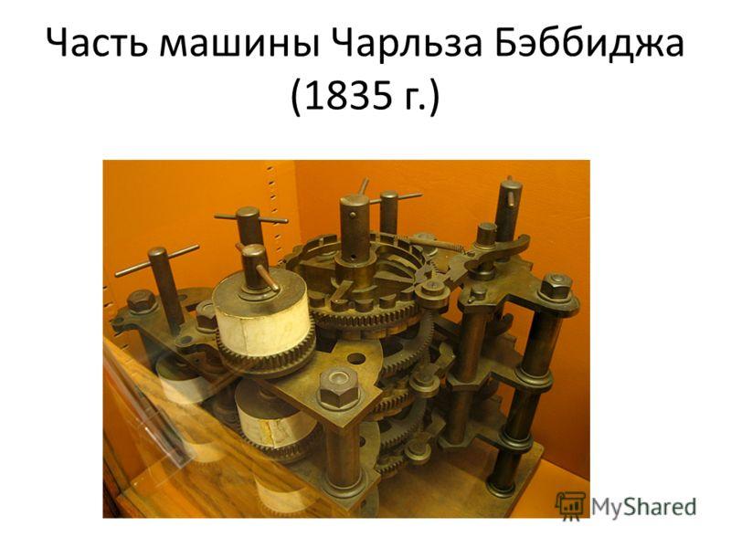 Часть машины Чарльза Бэббиджа (1835 г.)