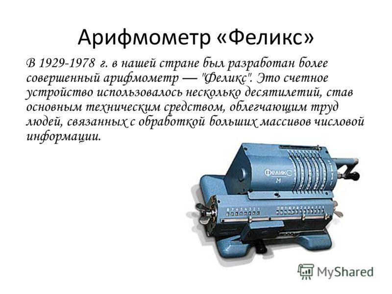 В 1929-1978 г. в нашей стране был разработан более совершенный арифмометр