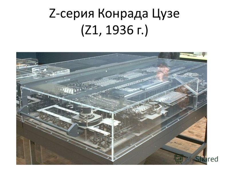 Z-серия Конрада Цузе (Z1, 1936 г.)