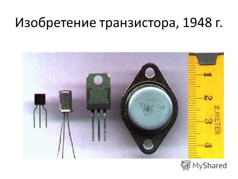 Изобретение транзистора, 1948 г.