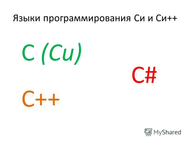 Языки программирования Си и Си++ C (Си) С++ С#С#
