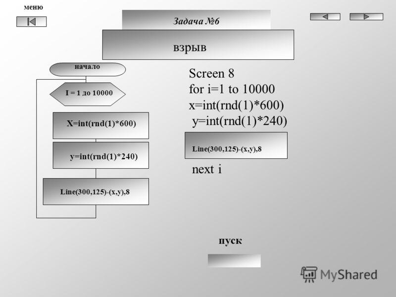 начало I = 1 до 10000 X=int(rnd(1)*600) p=p*i y=int(rnd(1)*240) рset(x,y),8 Screen 8 for i=1 to 10000 x=int(rnd(1)*600) y=int(rnd(1)*240) Pset(x,y),8 Случайные точки next i Задача 6 Circle(x,y),20 Случайные окружности Line (x,y)-(x+10,y+10),8,BF Случ