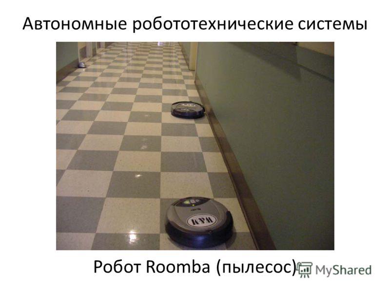 Автономные робототехнические системы Робот Roomba (пылесос)