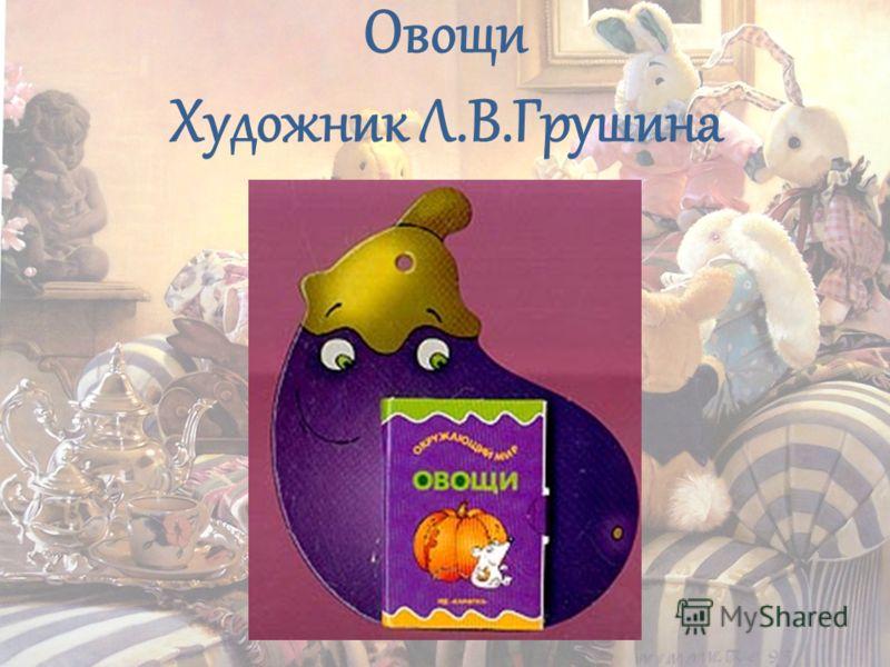 Овощи Художник Л.В.Грушина