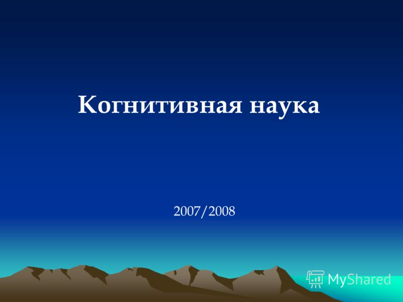 Когнитивная наука 2007/2008