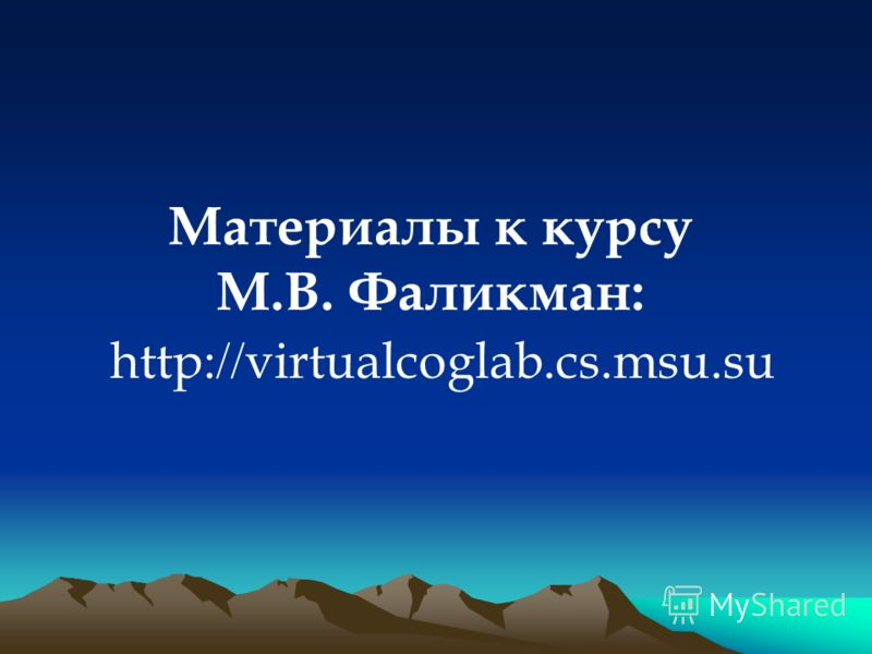 Материалы к курсу М.В. Фаликман: http: // virtualcoglab.cs.msu.su