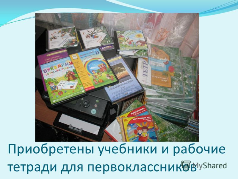 Приобретены учебники и рабочие тетради для первоклассников