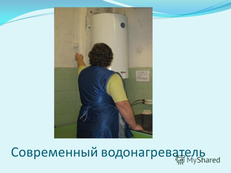 Современный водонагреватель