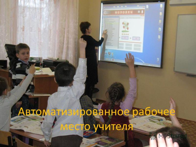 Автоматизированное рабочее место учителя