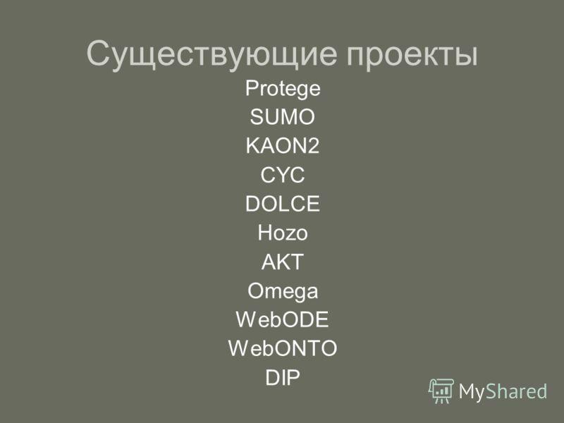 Protege SUMO KAON2 CYC DOLCE Hozo AKT Omega WebODE WebONTO DIP Существующие проекты