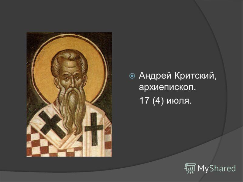 Андрей Критский, архиепископ. 17 (4) июля.