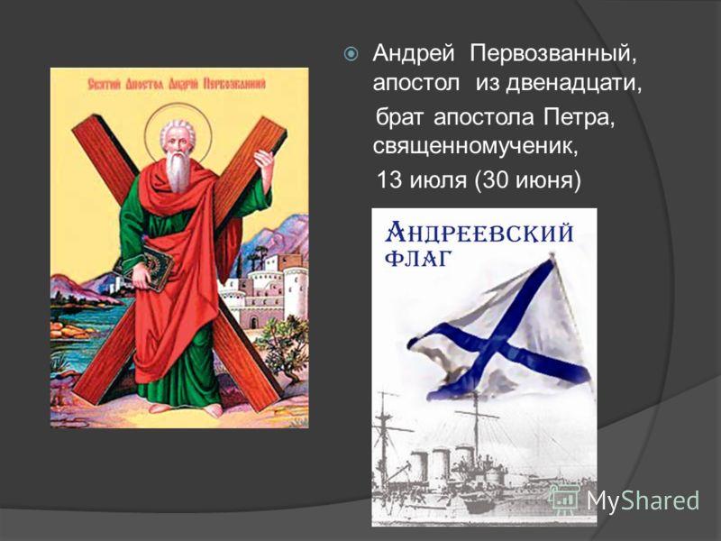 Андрей Первозванный, апостол из двенадцати, брат апостола Петра, священномученик, 13 июля (30 июня)