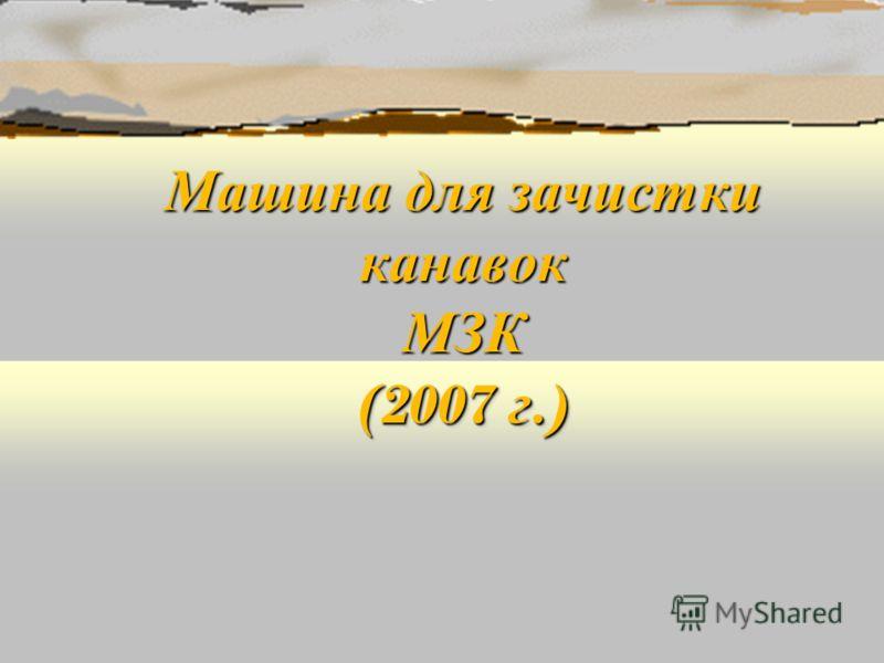 Машина для зачистки канавок МЗК (2007 г.)