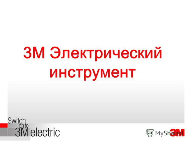 3M Электрический инструмент