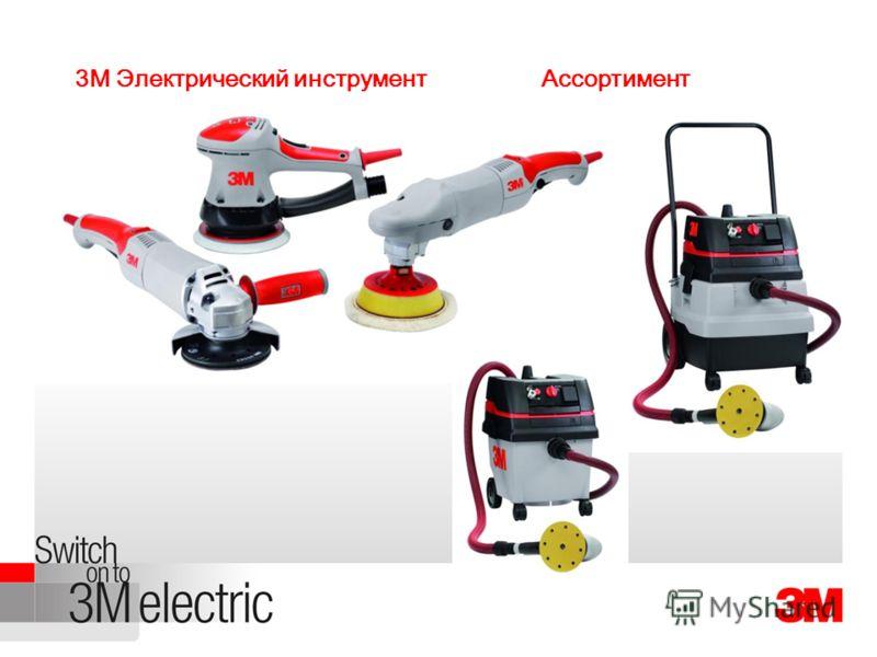 3M Электрический инструмент Ассортимент
