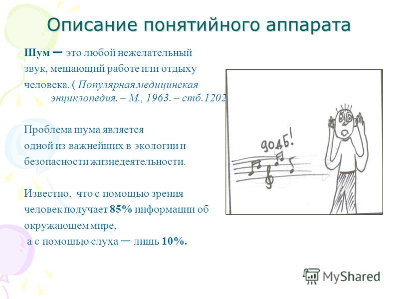 Шум это любой нежелательный звук, мешающий работе или отдыху человека. ( Популярная медицинская энциклопедия. – М., 1963. – стб.1202) Проблема шума является одной из важнейших в экологии и безопасности жизнедеятельности. Известно, что с помощью зрени