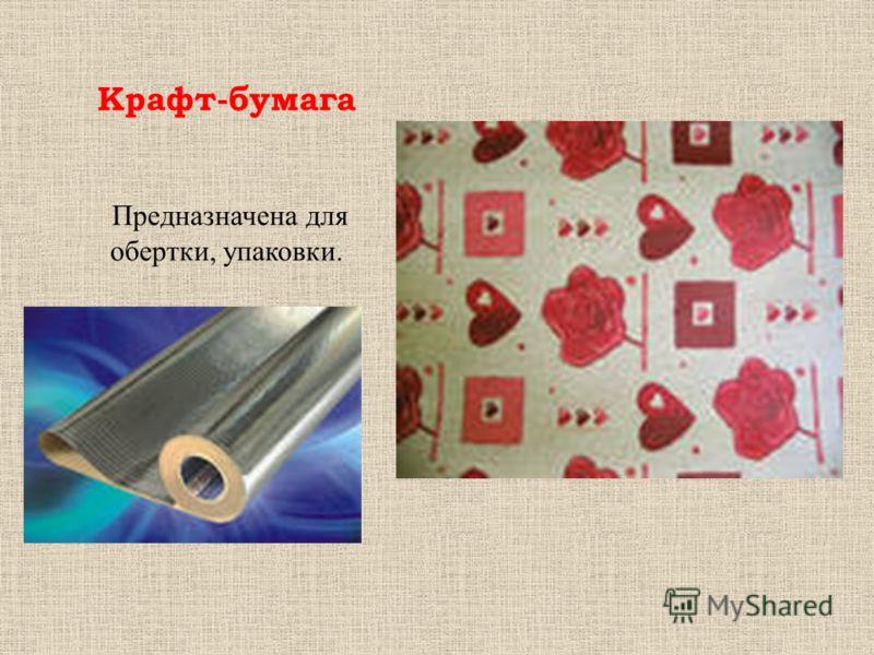 Крафт-бумага Предназначена для обертки, упаковки.