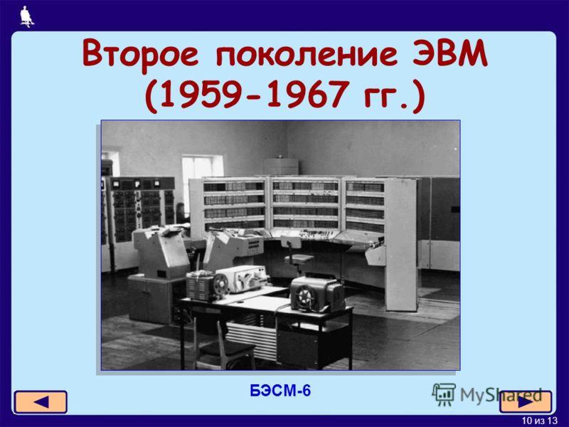 10 из 13 Второе поколение ЭВМ (1959-1967 гг.) БЭСМ-6