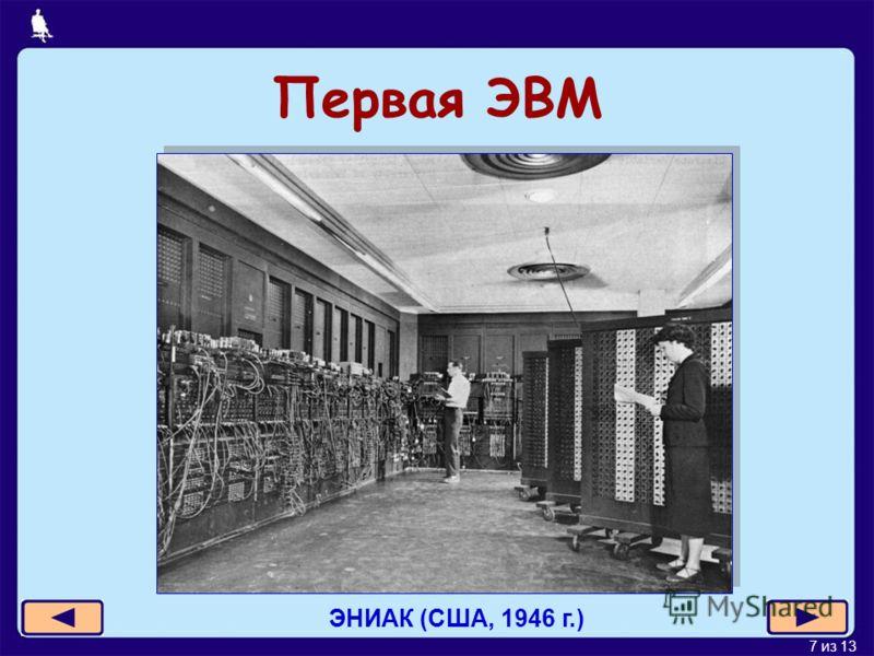 7 из 13 Первая ЭВМ ЭНИАК (США, 1946 г.)