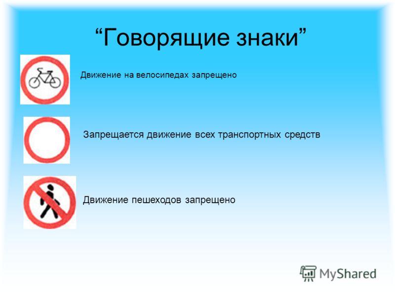 Говорящие знаки Движение на велосипедах запрещено Запрещается движение всех транспортных средств Движение пешеходов запрещено