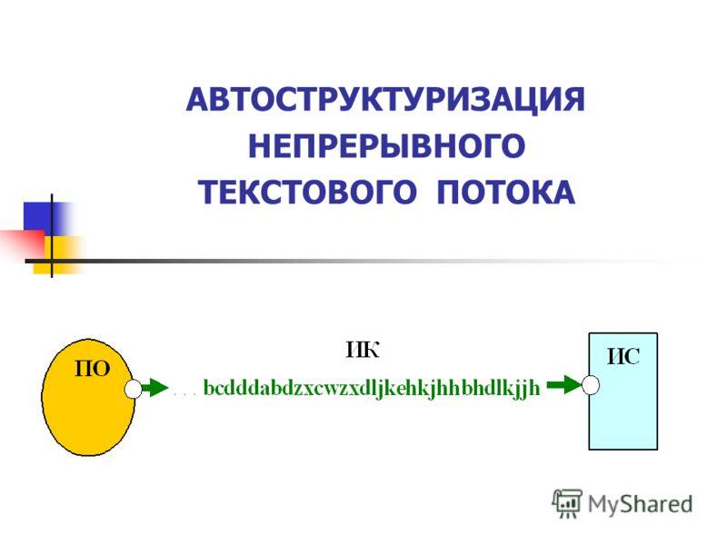19 В рамках рассматриваемого комплекса: ПО -- ИК -- ИС, задача ИС заключается в: 1. Воспринимать текстовую форму 2. Хранить информацию 3. Преобразовывать (качественно) информацию 4. Оценивать информацию 5. Выдавать информацию (текстовую форму) 6. Име