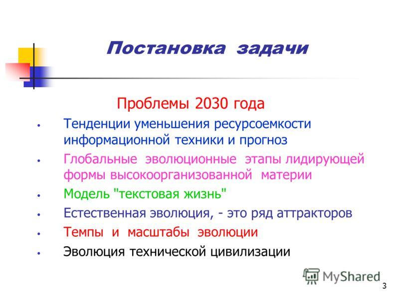 2 План обсуждения Постановка задачи. Проблемы 2030 года Н е й р о с е м а н т и к а - Предметная область Информационный канал Информационная система - Форма представления информации - Автосруктуризация - Нейросемантические структуры (НСС) - Сигнал –