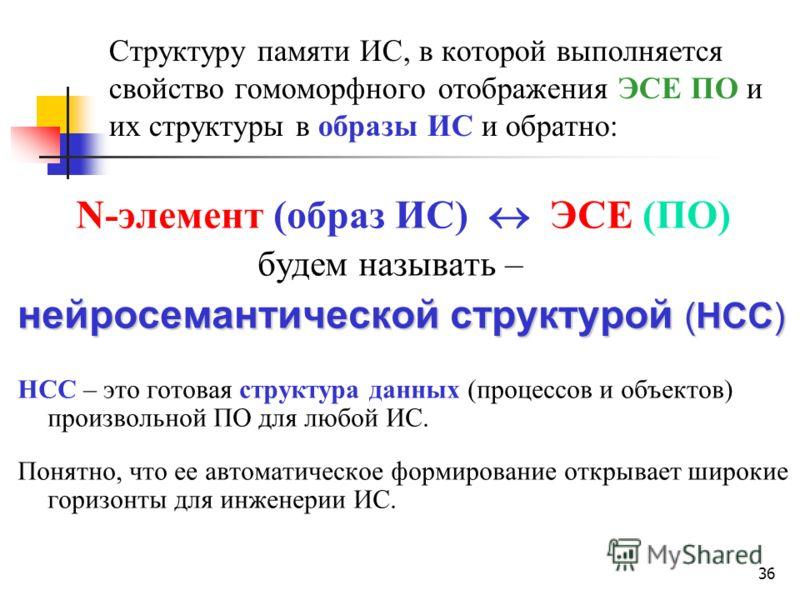 35 Автоструктуризация на нейросемантических структурах R ИС = f(число N-элементов, число связей)в битах 1/P (компрессия) = --------------------------------------------------------- 0 при t TФ ИС = объем текстовой информации в ИС в битах или R ИС / TФ
