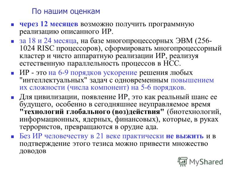 61 Прототипы компьютерного интерфейса: человек-ИP Проект - Искусственный разум