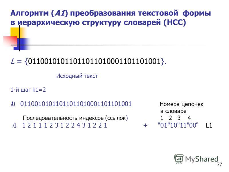 Формальная схема иерархического построения памяти ИС приводит к расширению языка, что позволяет