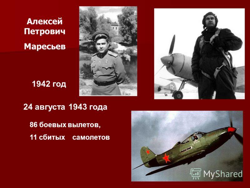 Алексей Петрович Маресьев 1942 год 24 августа 1943 года 86 боевых вылетов, 11 сбитых самолетов