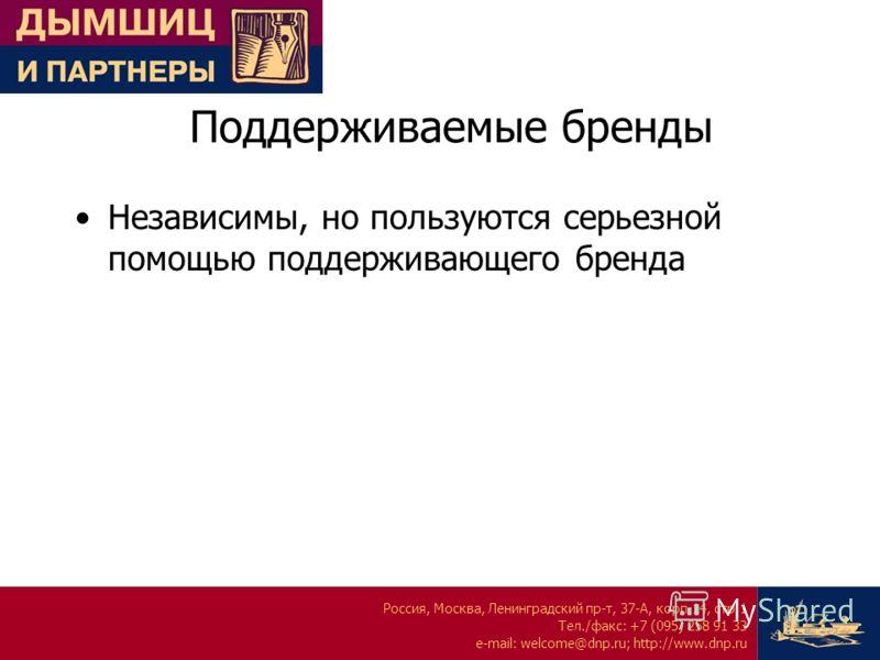 Россия, Москва, Ленинградский пр-т, 37-А, корп.14, стр.1 Тел./факс: +7 (095) 258 91 33 e-mail: welcome@dnp.ru; http://www.dnp.ru Поддерживаемые бренды Независимы, но пользуются серьезной помощью поддерживающего бренда