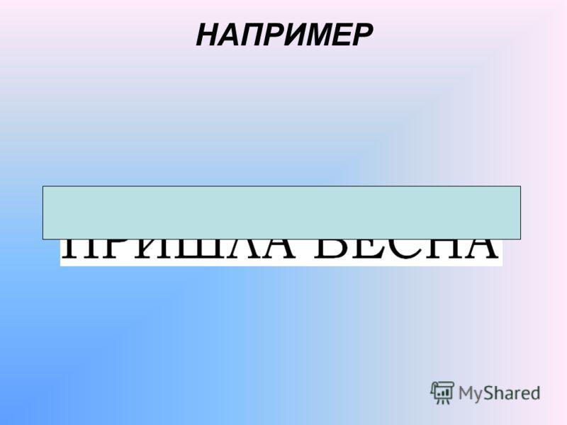 НАПРИМЕР