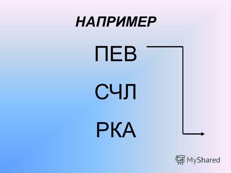 НАПРИМЕР ПЕВ СЧЛ РКА