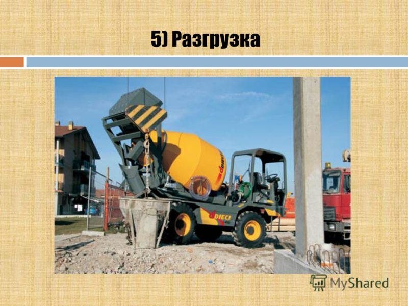 4) Смешивание Скорость вращения барабана - до 26 об/мин.