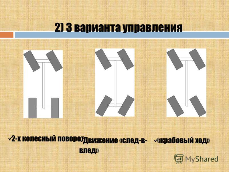 1) 4x4 гидростатическая трансмиссия Проходимость даже в самых тяжелых условиях Преодолеваемый уклон - 45° Скорость до 40 км/ч с полной загрузкой
