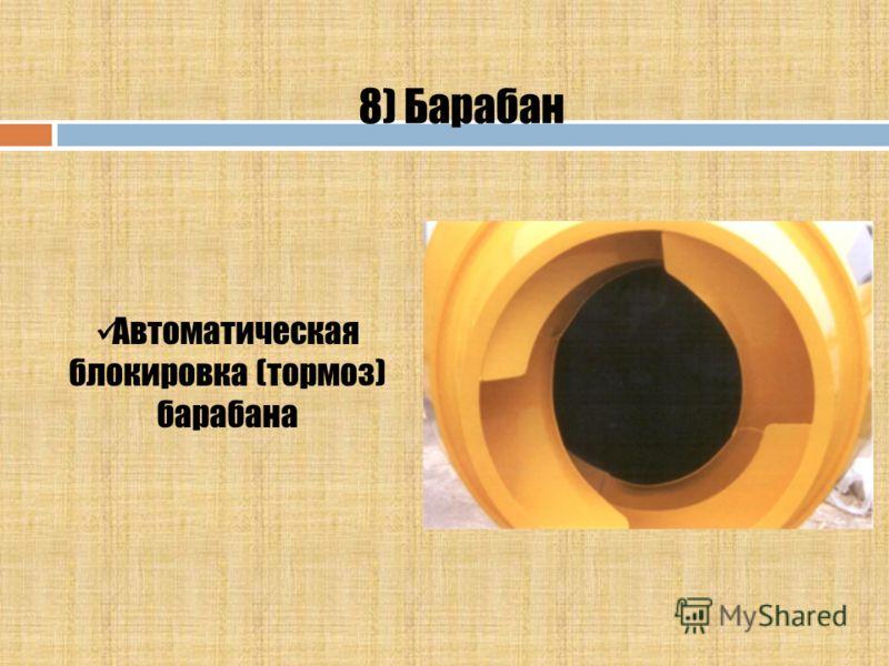 7) Форма барабана Двойной конусообразный барабан