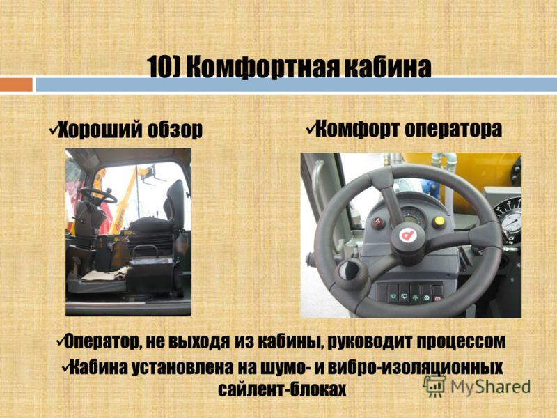 8) Барабан Автоматическая блокировка (тормоз) барабана