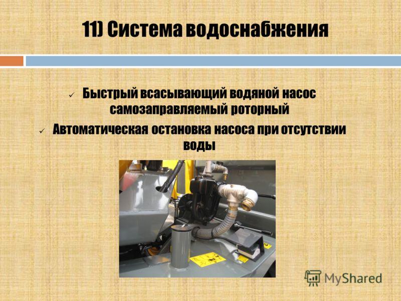 10) Комфортная кабина Хороший обзор Кабина установлена на шумо- и вибро-изоляционных сайлент-блоках Комфорт оператора Оператор, не выходя из кабины, руководит процессом