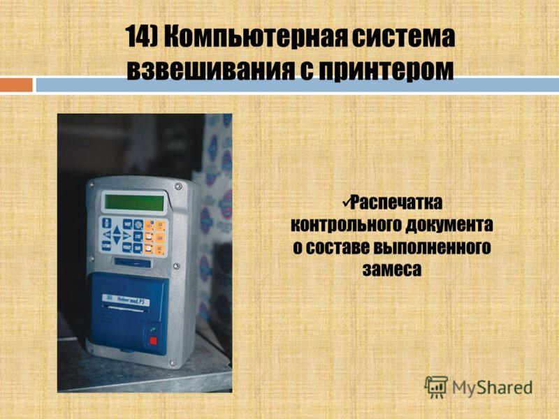 13) Компактные размеры автобетоносмесителя Маневрирование в стесненных условиях