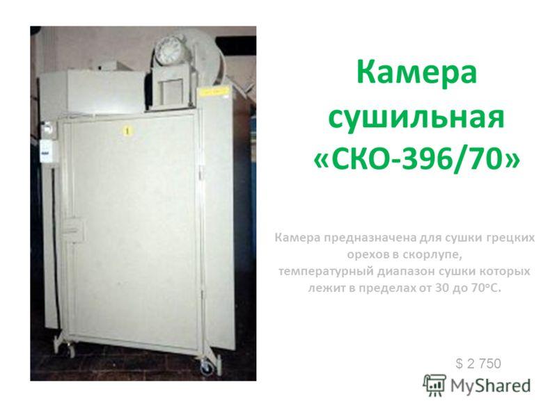 Камера сушильная «СКО-396/70» $ 2 750 Камера предназначена для сушки грецких орехов в скорлупе, температурный диапазон сушки которых лежит в пределах от 30 до 70 о С.
