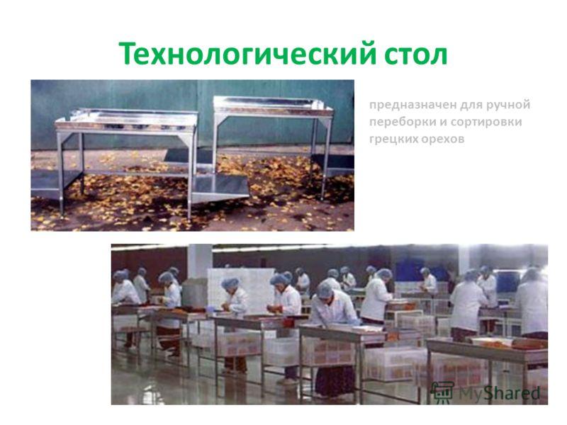 Технологический стол предназначен для ручной переборки и сортировки грецких орехов