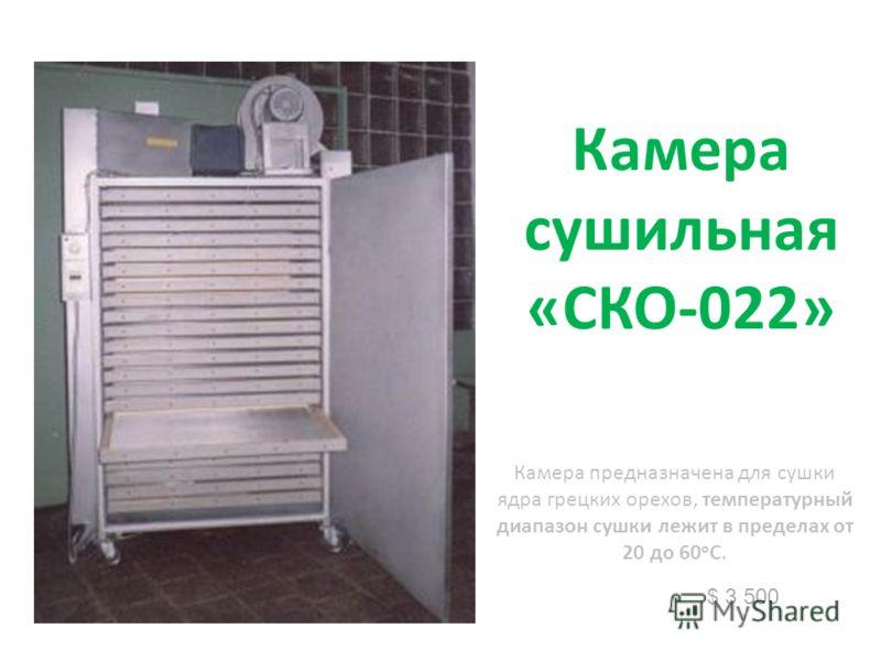 Камера сушильная «СКО-022» $ 3 500 Камера предназначена для сушки ядра грецких орехов, температурный диапазон сушки лежит в пределах от 20 до 60 о С.