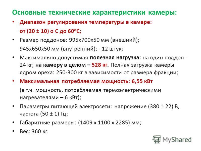 Основные технические характеристики камеры: Диапазон регулирования температуры в камере: от (20 ± 10) о С до 60 о С; Размер поддонов: 995х700х50 мм (внешний); 945х650х50 мм (внутренний); - 12 штук; Максимально допустимая полезная нагрузка: на один по