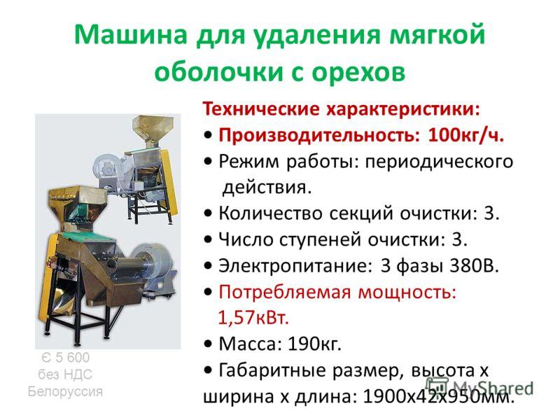 Машина для удаления мягкой оболочки с орехов Технические характеристики: Производительность: 100кг/ч. Режим работы: периодического действия. Количество секций очистки: 3. Число ступеней очистки: 3. Электропитание: 3 фазы 380В. Потребляемая мощность: