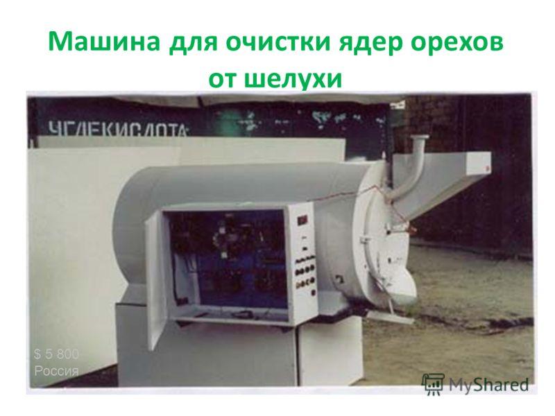 Машина для очистки ядер орехов от шелухи $ 5 800 Россия