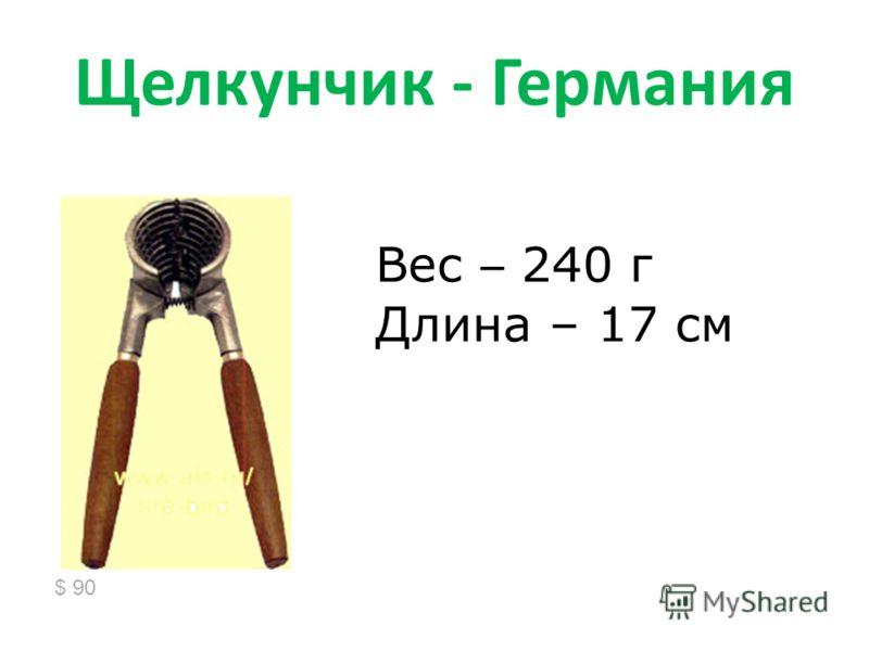 Щелкунчик - Германия Вес – 240 г Длина – 17 см $ 90