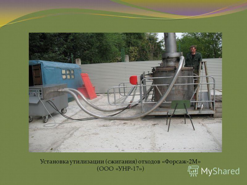 Установка утилизации (сжигания) отходов «Форсаж- 2 М» (ООО «УНР -17 »)