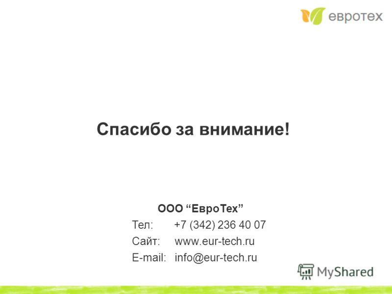 Спасибо за внимание! ООО ЕвроТех Тел: +7 (342) 236 40 07 Сайт: www.eur-tech.ru E-mail: info@eur-tech.ru