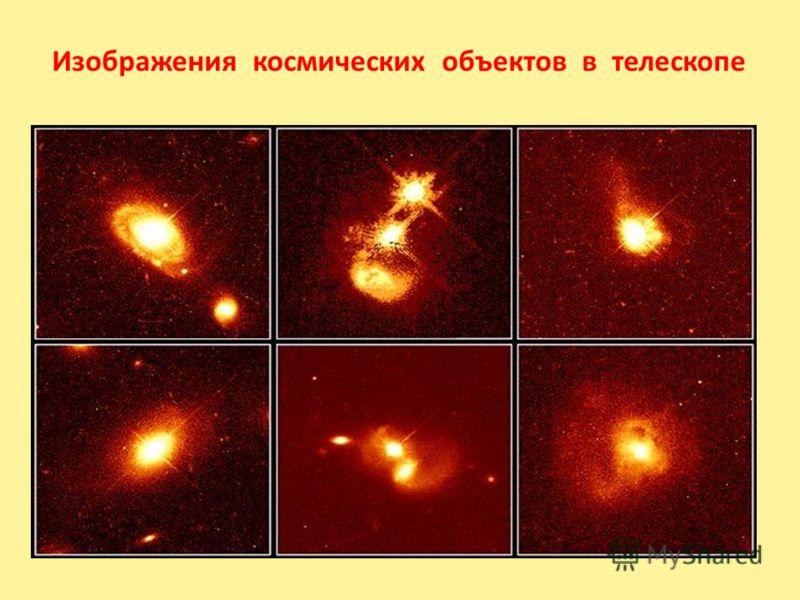 Изображения космических объектов в телескопе